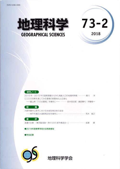 地理科学の表紙