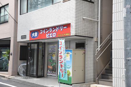 東都文京病院もよりのコインランドリー