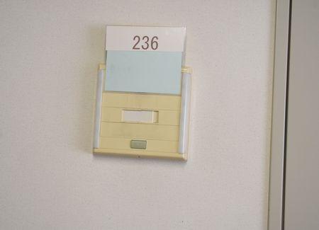 東都文京病院病室236号室