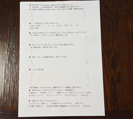 東都文京病院産後ケアの質問票