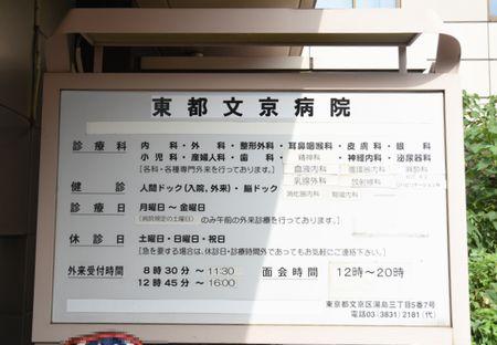 東都文京病院の診療科