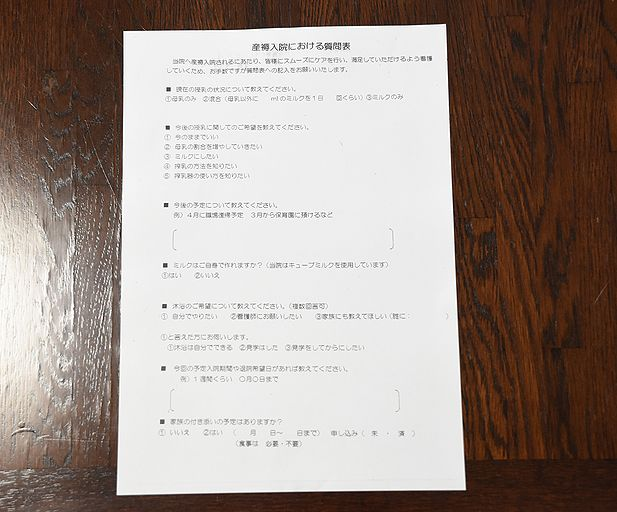 東都文京病院産後ケアの入院時質問票
