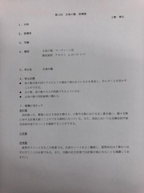 正負の数 指導案 3-1