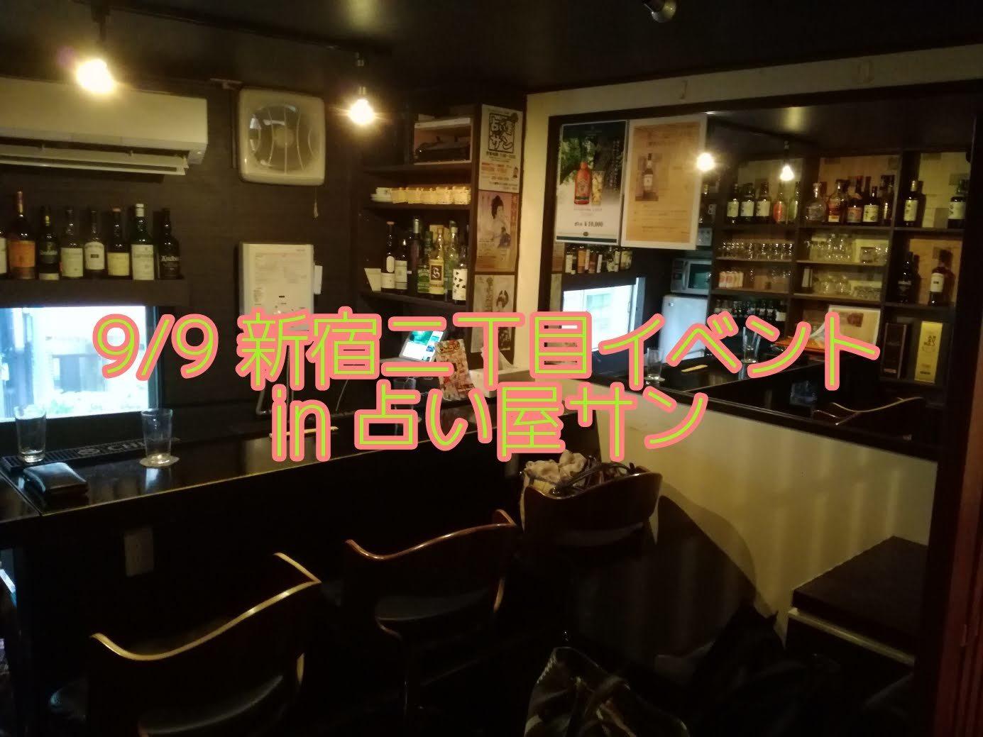 新宿2丁目イベント_20180909