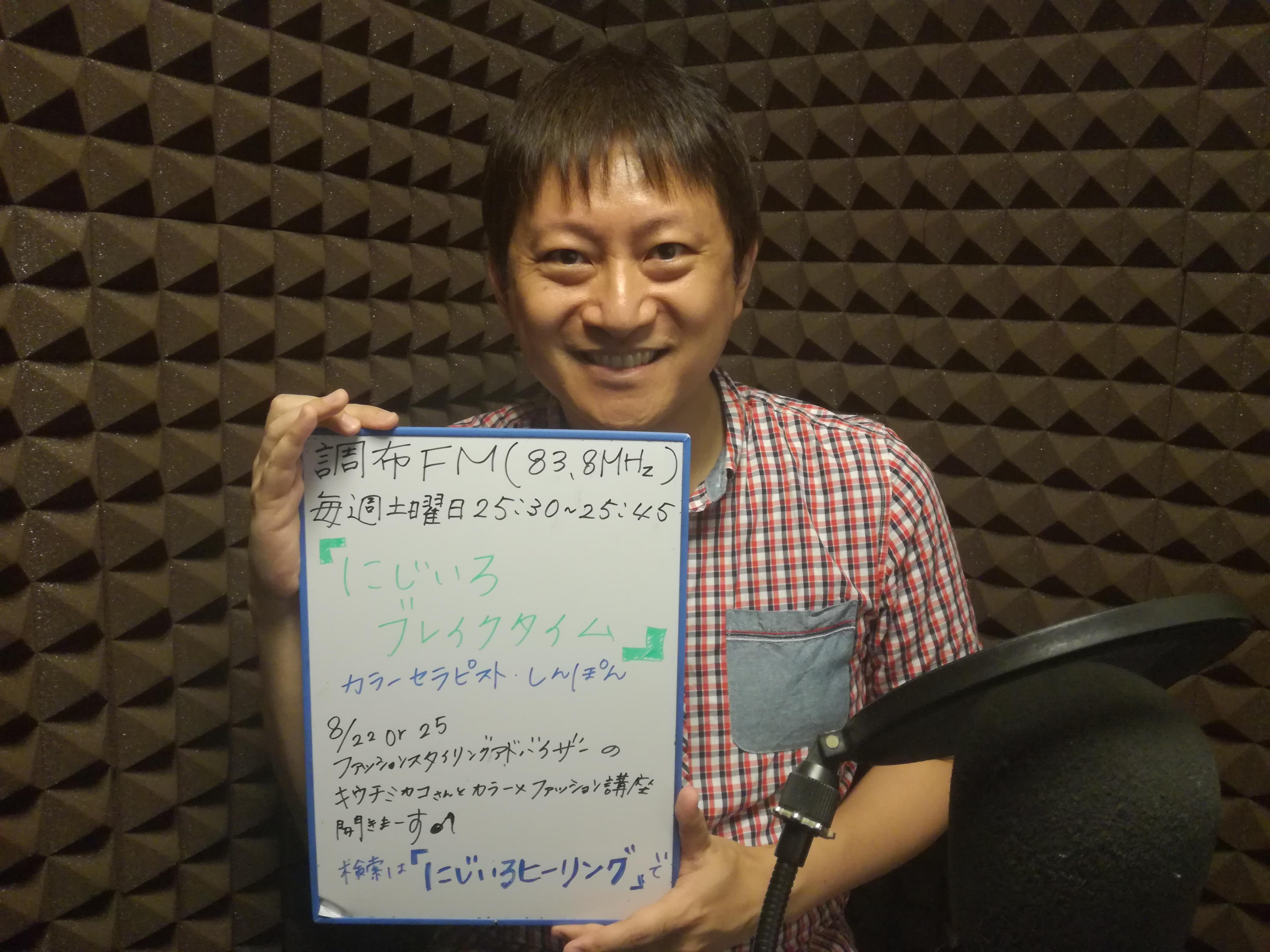 にじいろブレイクタイム_20180811