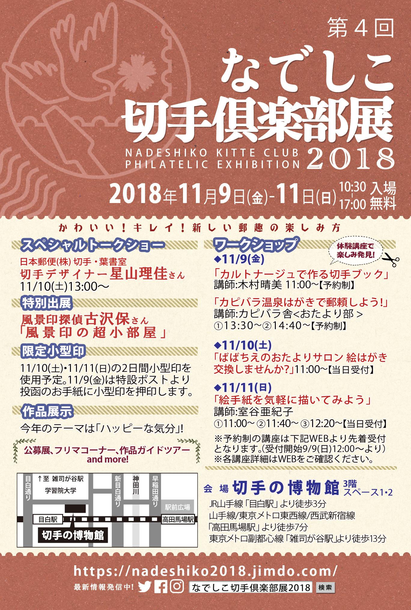 【終了】なでしこ切手倶楽部展2018