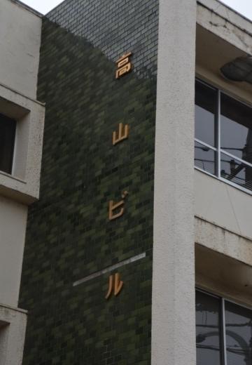 180914-134702-拝島宿20180914 (165)_R