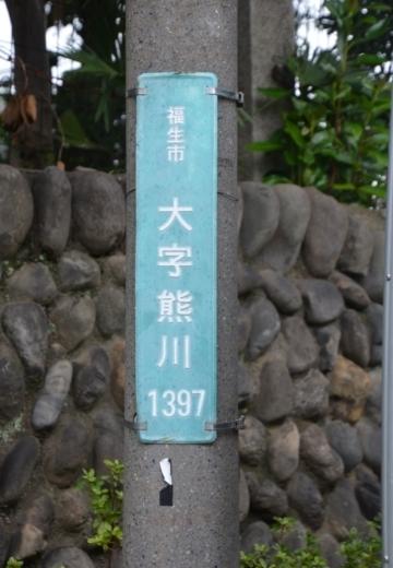 180914-132411-拝島宿20180914 (110)_R