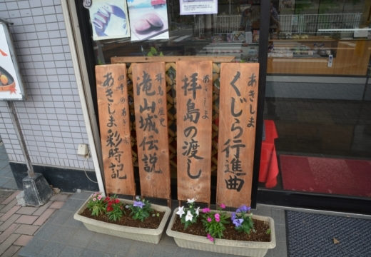 180914-151405-拝島宿20180914 (323)_R
