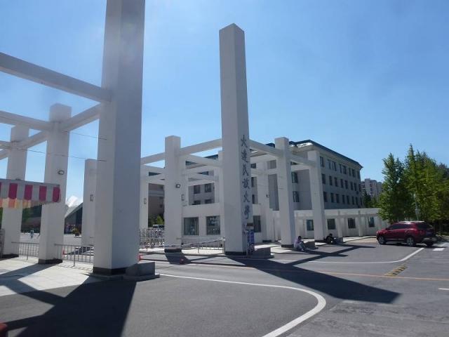 大連民族学院