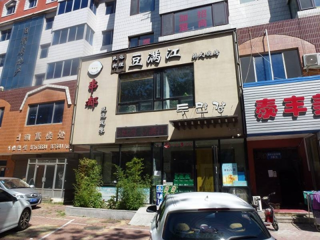 朝鮮族料理店