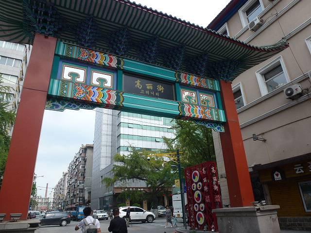 丹東・高麗街