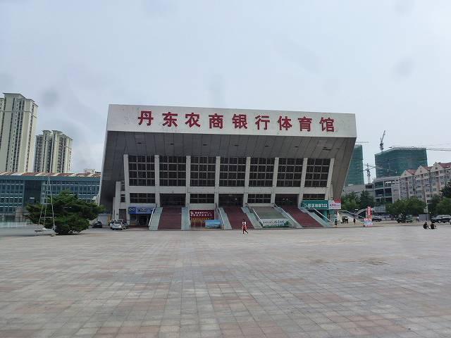 丹東体育館