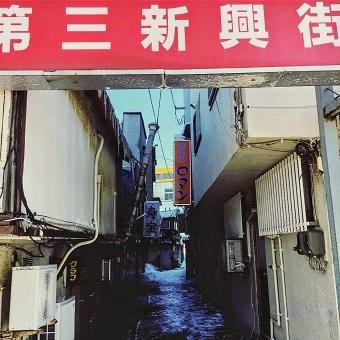 第三新興街01