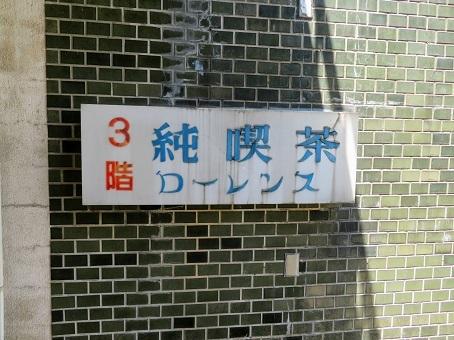 純喫茶ローレンス4