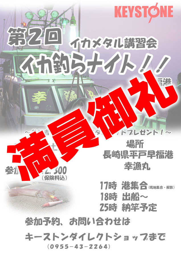 ikatsura2.jpg