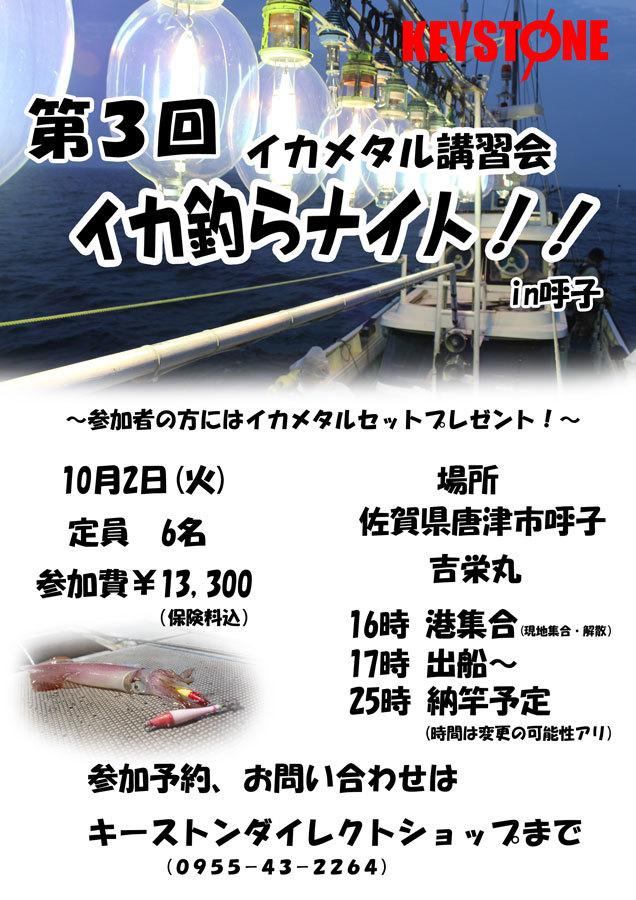 ikatsura3.jpg