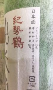 紀勢鶴 純米酒 ②