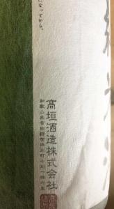 紀勢鶴 純米酒 ③
