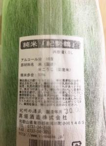 紀勢鶴 純米酒 ④