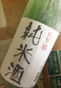 紀勢鶴 純米酒 ①