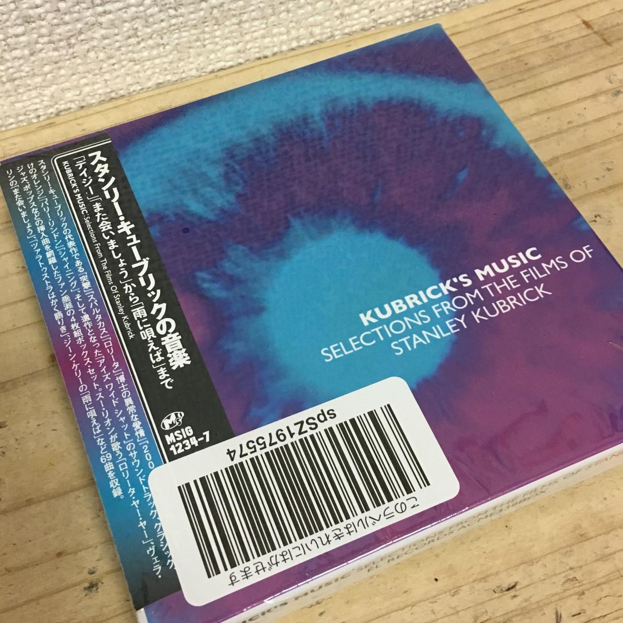 CD『スタンリー・キューブリックの音楽~「デイジー」「また会いましょう」から「雨に唄えば」まで』