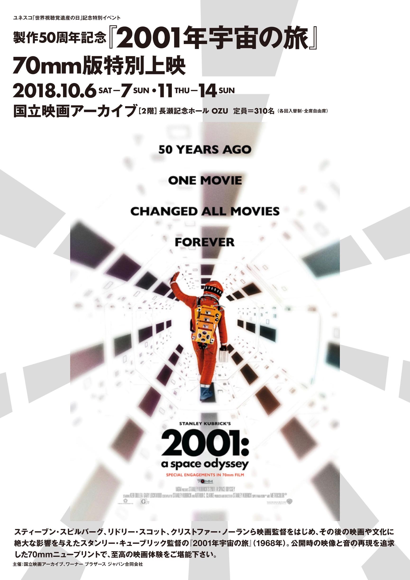 「2001年宇宙の旅」東京・国立映画アーカイブで70mm版上映決定