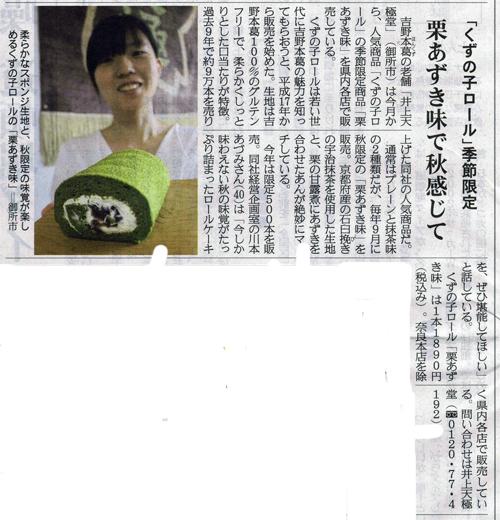 20180906産経新聞くずの子ロール栗あずき天極堂