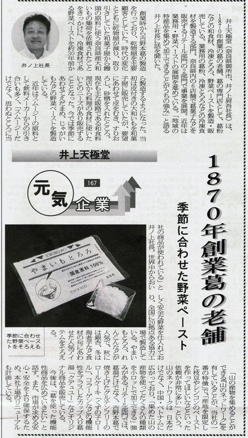 20180920食品産業新聞(社長・冷凍ペースト)