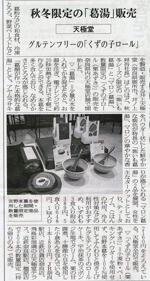 20180917食品産業新聞(くずの子ロール・秋限定マロン葛湯と紫いも葛湯)