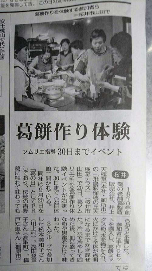 毎日新聞(葛の日・飛鳥彩瑠璃の丘天極堂テラス)