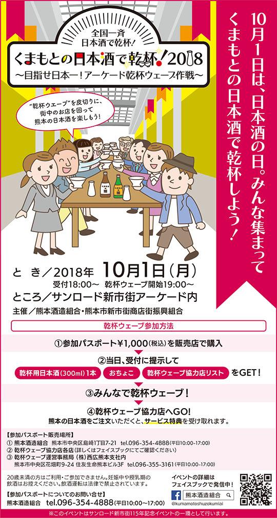 2018日本酒て゛乾杯_web告知用