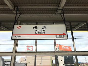 maibara.jpg
