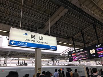 okayama_zairai.jpg