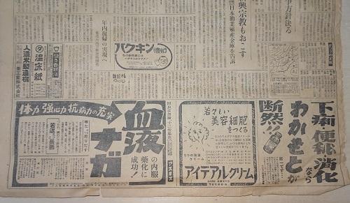 毎日新聞6