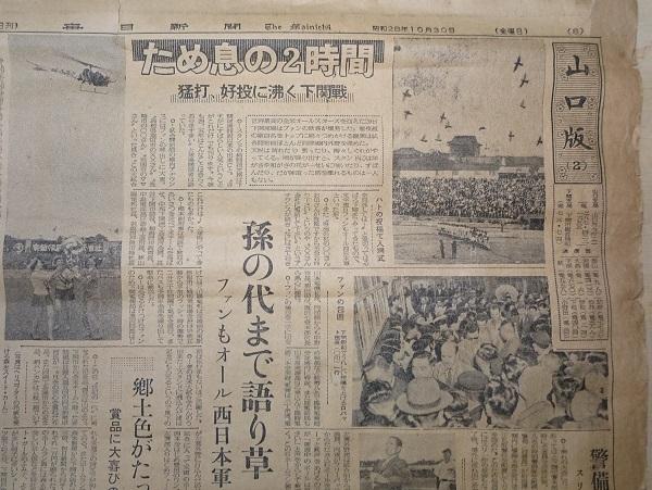 毎日新聞8