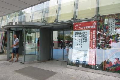 原爆資料館玄関
