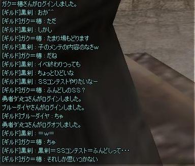3月28日 メンテ明けの会話=w=