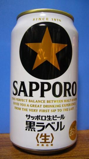 サッポロ・黒ラベルP1140422
