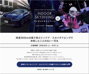 懸賞 LEXUS TOKYO TREASURE INDOOR SKYDIVINGプレゼントキャンペーン
