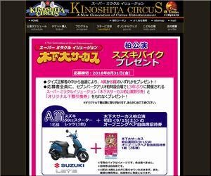 【バイクの懸賞113台目】:スズキ 「Let's」|木下大サーカス 柏公演スズキバイクプレゼント
