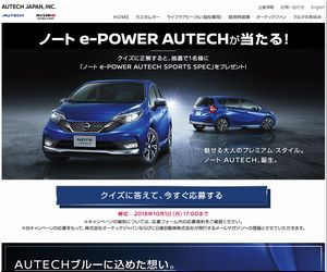 懸賞 「ノートe-POWER AUTECH SPORTS SPEC」 プレゼント!株式会社オーテックジャパン