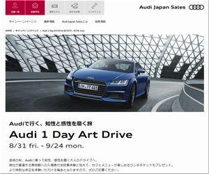 【車の懸賞/モニター】:Audi 1 Day Art Drive キャンペーン