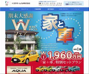 【車の懸賞/その他】:家とトヨタ 「アクア」1台を抽選で1名の方にセット販売