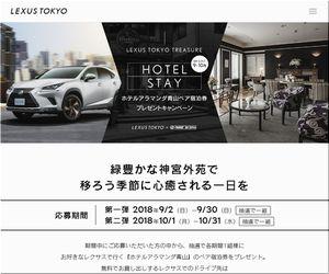 【車の懸賞/モニター】:レクサス1日試乗モニター+ホテルアラマンダ青山ペア宿泊券プレゼント