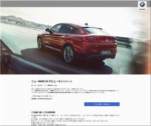 【車の懸賞/モニター】:ニューBMW X4 デビューキャンペーン