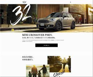 懸賞 MINI CROSSOVER PHEV 「32時間未来ドライブ」体験者募集 BMW Group Japan