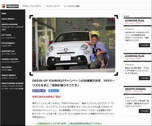 懸賞 車 当選 ABARTH 595 TURISMO(アバルト595ツーリズモ) 肌も服もクリーンで行こう! 日本一のおしゃれ男子を探せ!! VOL.3