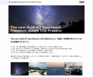 懸賞 The new Audi A7 Sportback Freedom 3Days Trip Present