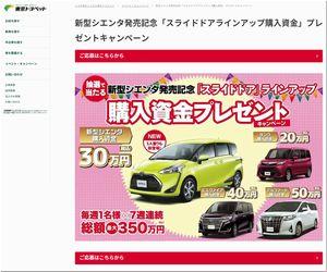 【車の懸賞/その他】:新型シエンタ発売記念 「スライドドアラインアップ購入資金」プレゼント
